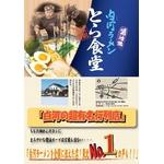 白河ラーメン とら食堂 (10箱セット)