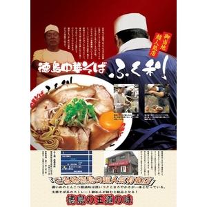徳島ラーメン ふく利 (5箱セット) - 拡大画像