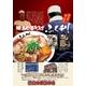 徳島ラーメン ふく利 (5箱セット) - 縮小画像1