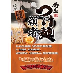 埼玉つけ麺 頑者 (10箱セット) - 拡大画像