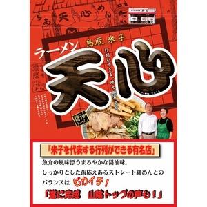 米子ラーメン 天心 (5箱セット) - 拡大画像
