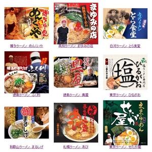 日本全国ご当地ラーメン食べつくし23種 (各2箱セット) - 拡大画像