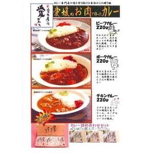 愛媛のお肉で作ったカレー6食入り 3個セット - 拡大画像
