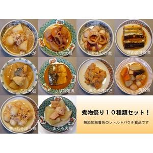 煮物祭り10種セット 3個セット - 拡大画像
