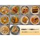 煮物祭り10種セット 3個セット - 縮小画像1
