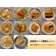 煮物祭り10種セット 10個セット - 縮小画像1