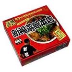 京都ラーメン新福菜館本店 (5箱セット)