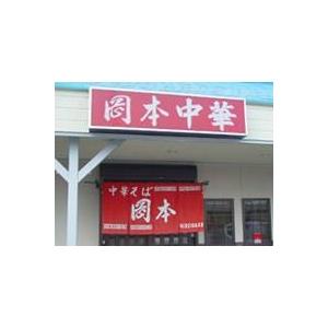 徳島ラーメン 岡本中華 (10箱セット) - 拡大画像
