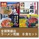 全国繁盛店ラーメン乾麺 8食セット×10 - 縮小画像1