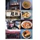 全国繁盛店ラーメン乾麺 8食セット×10 - 縮小画像2