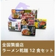 全国繁盛店ラーメン乾麺 12食セット×4 - 縮小画像1