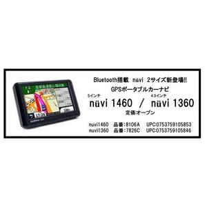 GPSポータブルカーナビ  nuvi1360 - 拡大画像