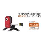 小型軽量デジタルビデオカメラ「MD91」レッド ハンズフリー可能