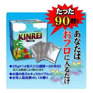 入浴料 KINREI(キンレイ) 【3個セット】 - 拡大画像