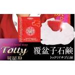 トックリイチゴ(覆盆子)石鹸 【2個セット】