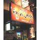 福岡ラーメン 九州男味らーめん四郎 【10箱セット】 - 縮小画像3