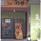 京都ラーメン 麺屋○竹 【5箱セット】 - 縮小画像3