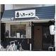 博多ラーメン 秀ちゃんラーメン (つけ麺) 【10箱セット】 - 縮小画像3