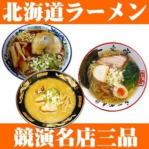 北海道ラーメン 競演名店三品 【5箱セット】 - 拡大画像