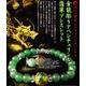 金龍彫りアベンチュリン&翡翠ブレスレット - 縮小画像1