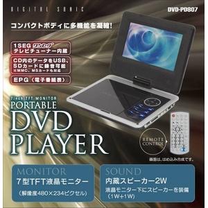 ワンセグ内蔵 7型ポータブルDVDプレーヤー DVD-PD807 - 拡大画像