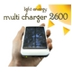 光エネルギーマルチチャージャー 2600 ピンク - 縮小画像1