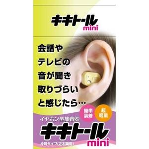 耳穴集音器 キキトール - 拡大画像