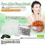 毒蛇(シンエイ) フェイスマスク 30枚入り【3個セット】
