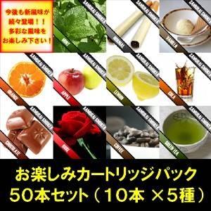 電子タバコ サムライスモーカー お楽しみカートリッジパック 50本セット(10本×5種) - 拡大画像
