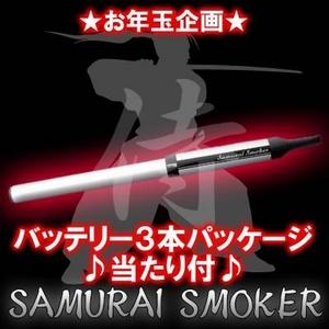【お年玉企画!】電子タバコ サムライスモーカー バッテリー3本パッケージ(当たり付) - 拡大画像