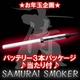 【お年玉企画!】電子タバコ サムライスモーカー バッテリー3本パッケージ(当たり付) - 縮小画像1
