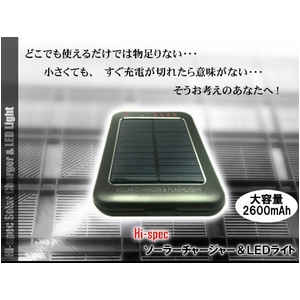 Hi-specソーラーチャージャー&LEDライト(AC-USBアダプタ付) - 拡大画像