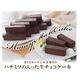 カリスマパティシエ手作り♪しっとり濃厚 ハチミツの入った「生チョコスティックケーキ500g×2セット」 (計1kg) - 縮小画像1