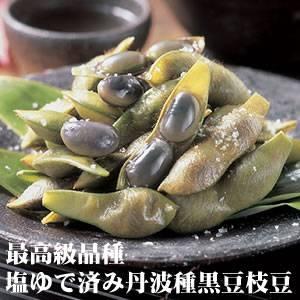「塩ゆで済」 丹波種黒豆枝豆 1kg - 拡大画像