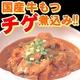 【国産】牛もつチゲ煮込み!!たっぷり10食分!! - 縮小画像1