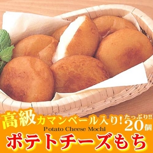 高級カマンベール入り☆ポテトチーズもち20個 - 拡大画像
