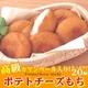 高級カマンベール入り☆ポテトチーズもち20個 - 縮小画像1