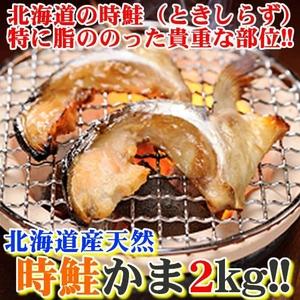 北海道産【天然】時鮭(ときしらず)カマ★2kg!! - 拡大画像