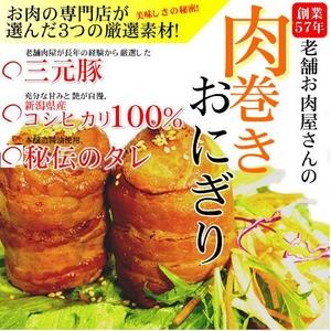 新潟県産コシヒカリ&三元豚 『お肉屋さんの肉巻きおにぎり』 12個 - 拡大画像