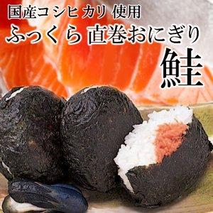 レンジでチンで食べられる♪コシヒカリ使用☆ふっくら直巻おにぎり【鮭】10個 - 拡大画像