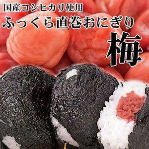 レンジでチンで食べられる♪コシヒカリ使用☆ふっくら直巻おにぎり【梅】10個 - 拡大画像