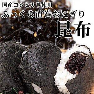 レンジでチンで食べられる♪コシヒカリ使用☆ふっくら直巻おにぎり【昆布】10個 - 拡大画像