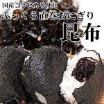 レンジでチンで食べられる♪コシヒカリ使用☆ふっくら直巻おにぎり【昆布】10個