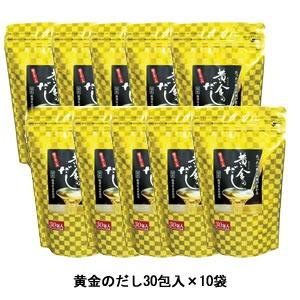 【たっぷり30包×10袋】たった一袋で料理が変わる【黄金のだし】(粉末) - 拡大画像