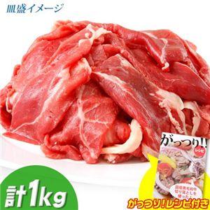 国産黒毛和牛 切り落とし 1kg 冷凍(がっつり!レシピ付き) - 拡大画像