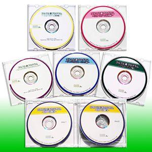 ゴルフ上達プログラム ショートゲームマスター・スイング応用セット(全6巻)DVD7枚セット - 拡大画像