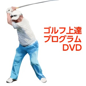 ゴルフ上達プログラム Enjoy Golf Lessons PART.1・2  2巻セット - 拡大画像