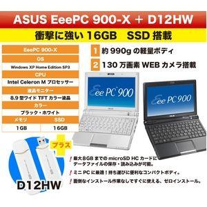 ASUS EeePC 900-X ブラック + (emobile) D12HW - 拡大画像