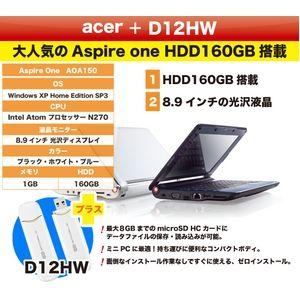 acer Aspire one AOA150 ホワイト + (emobile) D12HW - 拡大画像