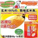 【2袋セット】岩手の玄米使用『玄米まるごと玄煎粉』